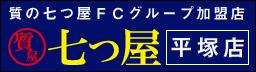 質の七つ屋平塚店